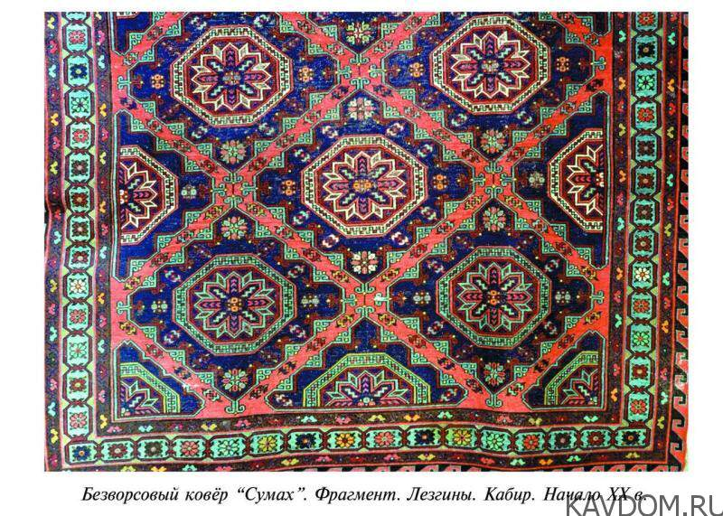 Разновидности дагестанских ковров