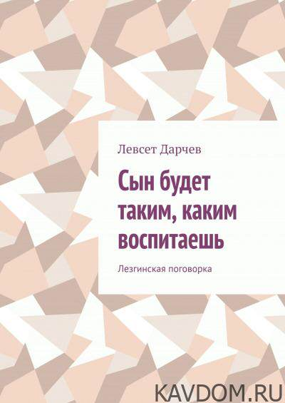 Левсет Насурович Дарчев